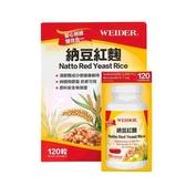 [COSCO代購] 促銷至11月6日 NATIO RED MOLD RICE 納豆紅麴 120粒 _C994805 $1404