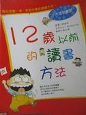 【書寶二手書T2/國中小參考書_ZAM】12歲以前的讀書方法_吳左傑, 李貞華