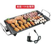 美規110V無煙不粘電烤盤家用電烤爐室內肉串燒烤機多功能電燒烤架中秋節