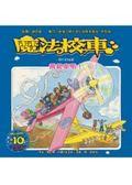 書立得-魔法校車16:飛起來喲!飛行的祕密(2版1刷)