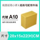 超商紙箱【28X15X22 CM】【30入】宅配紙箱 收納紙盒 禮品紙箱