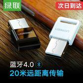 綠聯USB藍芽適配器4.0電腦音頻發射台式機耳機音響aptx手機接收器 全館免運