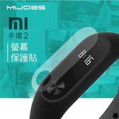 【3C共合國】小米手環2 專屬 保護貼 0.1mm PET 高清晰 高透亮 保護膜 防刮 防水 2入
