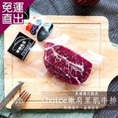 米特先生 美國濕式天然酵素熟成Choice嫩肩里肌牛排 1包(200g/片)【免運直出】