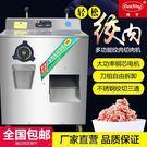 自動切肉機 絞肉機不銹鋼商用多功能絞肉切...