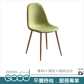 《固的家具GOOD》747-02-AM 曲柳綠色布餐椅