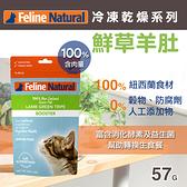 【毛麻吉寵物舖】紐西蘭 K9 Feline Natural 冷凍乾燥貓咪鮮肉生食餐 100% 鮮草羊肚 57G