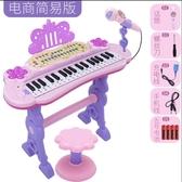 電子琴 兒童電子琴1-3-6歲女孩初學者入門鋼琴寶寶多功能可彈奏音樂玩具 OB7731