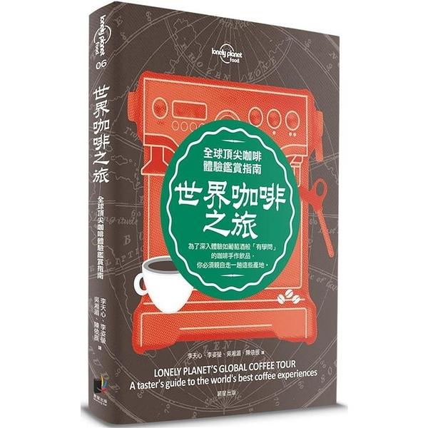 孤獨星球Lonely Planet 世界咖啡之旅:全球頂尖咖啡體驗鑑賞指南