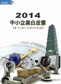(二手書)2014年中小企業白皮書