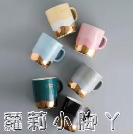 川島屋金邊陶瓷杯子創意個性潮流馬克杯北歐ins男女情侶款咖啡杯 蘿莉新品