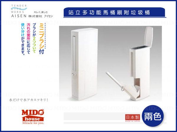 日本AISEN TA301 站立多功能馬桶刷 附垃圾桶(兩色)《Midohouse》
