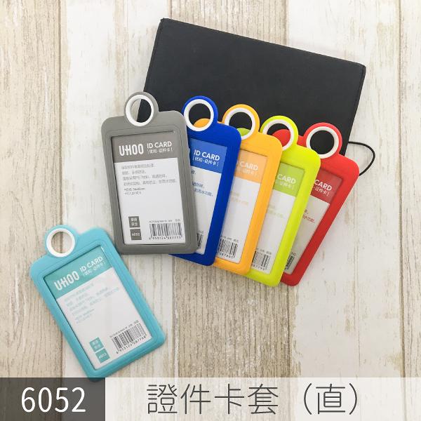 UHOO 6052 證件卡套(直)(深藍/淺藍/灰/紅/黃綠/黃)識別證 吊牌 卡套 名片套 員工證 悠遊卡