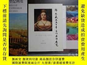 二手書博民逛書店三份在國內舉辦的外國畫展摺頁罕見1982、2001、05年 韓默