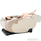 按摩椅 新款按摩椅家用全身全自動電動太空豪華艙多功能按摩沙發YTL