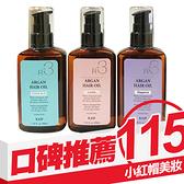 韓國 RAIP R3 菁粹摩洛哥阿甘油 100ml 有香 多款可選 免沖洗護髮 護髮油【小紅帽美妝】NPRO