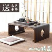 實木榻榻米茶幾飄窗桌日式地臺矮桌琴桌國學桌(其他規格可聯繫客服)