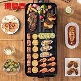 烤盤 燒烤爐家用燒烤一體鍋電燒烤盤不粘燒烤架無煙韓式多功能燒烤肉鍋