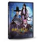 鮮名偵探 3 吸血鬼的秘密 DVD Detective K Secret of the Living Dead 免運 (購潮8)