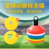 足球訓練器材標志碟籃球障礙物標志盤標志物桶跆拳道