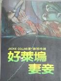 【書寶二手書T3/翻譯小說_MEK】好萊塢妻妾_Jackie Collins