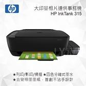 HP InkTank 315 噴墨相片連供事務機 Z4B04A 噴墨印表機