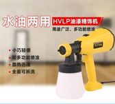 220v電動噴漆槍 油漆噴槍 水油兩用 噴漆工具 涂料工具 噴涂機 js1382『科炫3C』