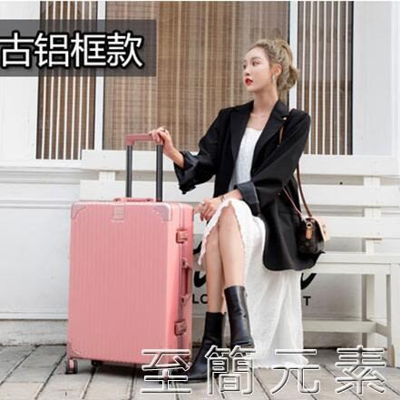 行李箱女韓版萬向輪拉桿箱網紅旅行箱包男潮鋁框密碼皮箱子小清新WD 至簡元素