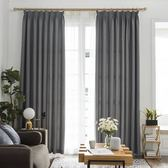 窗簾成品遮光臥室客廳全純色棉麻北歐風格窗簾布 YI564 【123休閒館】