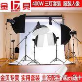 攝影燈套裝400W影室閃光燈柔光箱服裝人像攝影棚補光燈拍照燈 igo 台北日光