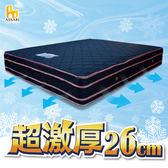 ASSARI-布藍達加厚四線6D全透氣獨立筒床墊(雙大6尺)