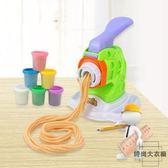 超輕黏土玩具無毒橡皮泥模具手工彩泥套裝兒童冰淇淋面條機【時尚大衣櫥】