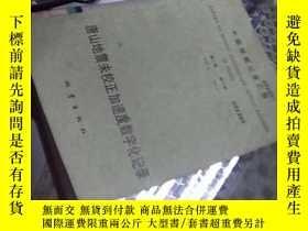 二手書博民逛書店罕見中國強震記錄彙編,(,第一集·第一卷)唐山地震未校正加速度數