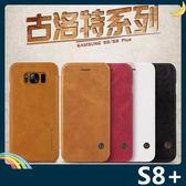 三星 Galaxy S8+ Plus 古洛特系列保護套 真皮側翻皮套 商務簡約 輕薄全包款 插卡 手機套 手機殼
