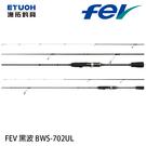 漁拓釣具 HR FEV BLACK WAVE 黑波 BWS-702UL [根魚竿]