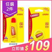 【任2件$109】Carmex 小蜜媞 原味修護唇膏(軟管10g/圓罐7.5g) 兩款可選【小三美日】$75