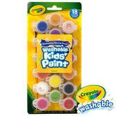 美國Crayola繪兒樂 可水洗兒童顏料18色 麗翔親子館