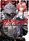 ゴブリンスレイヤ−<03>(ビッグガンガンコミックス)