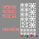 壁貼【橘果設計】耶誕聖誕 雪花 DIY組...