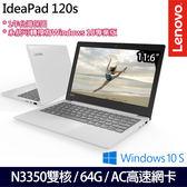 【Lenovo】IdeaPad 120S 81A400H3TW 11.6吋Intel雙核Win10 S效能小筆電