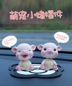 車內飾品擺件車載創意可愛公仔搖頭小豬車飾女汽車上裝飾用品大全 創時代3C館