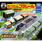 全套10款【日本正版】PLARAIL 綠色列車 特別番外篇 扭蛋 轉蛋 玩具車 TAKARA TOMY - 882586