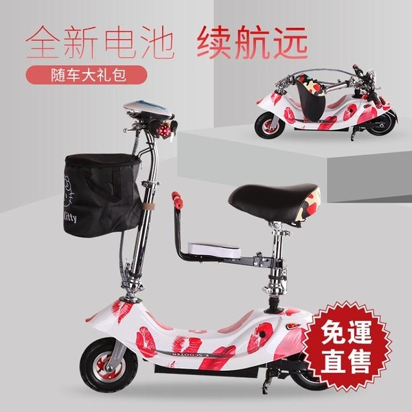 電動車成人小型電瓶車踏板車迷你代步車折疊電動滑板車 YXS 【全館免運】