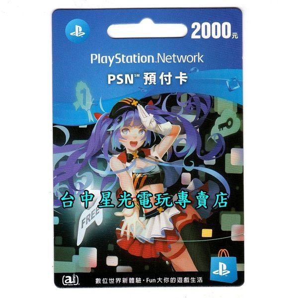 【線上發卡】SONY PSN 預付卡 台灣點數 2000點 台灣帳號 台帳【小藍加油風】台中星光電玩