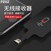 無線充電接收器蘋果iphone7貼片華為mate 10/9/p20/20pro安卓6splus通用vivo6小米8手機type-c萬能oppo模塊x
