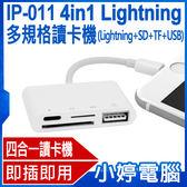 【24期零利率】福利品出清 IP-011 4in1 Lightning多規格讀卡機 Lightning+SD+TF+USB