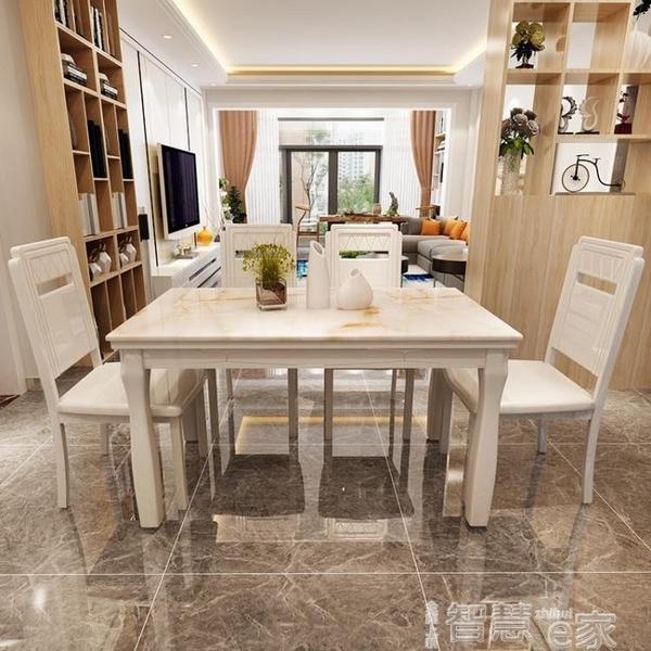 餐桌椅組大理石餐桌椅組合現代簡約家用4人6人飯桌子小戶型輕奢實木餐桌LX 【99免運】