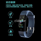 微信同步運動智慧手環計步心率久坐監測跑步通用蘋果安卓運動手表 快速出貨