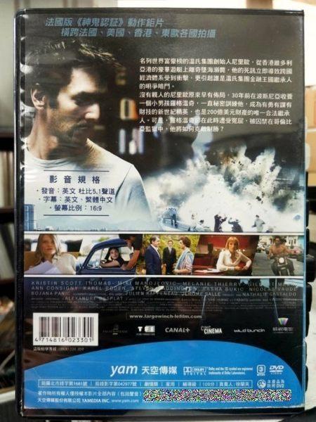 挖寶二手片-Y33-075-正版DVD-電影【神鬼獵殺】-米蘭妮蒂莉 吉爾貝梅吉 安娜康西尼 米基馬諾洛維克