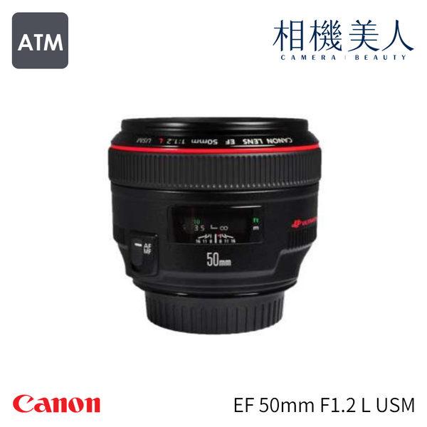 Canon EF 50mm F1.2 L USM 公司貨 超大光圈 標準人像鏡